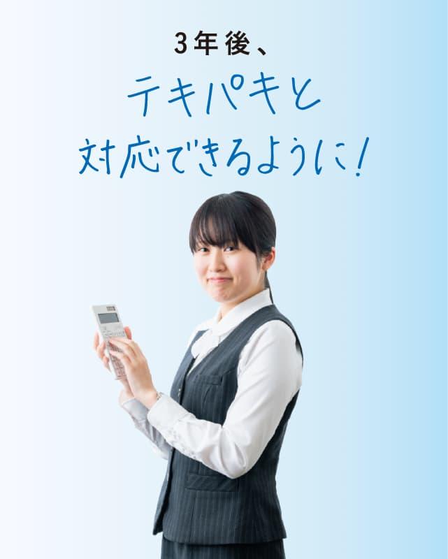 先輩紹介10