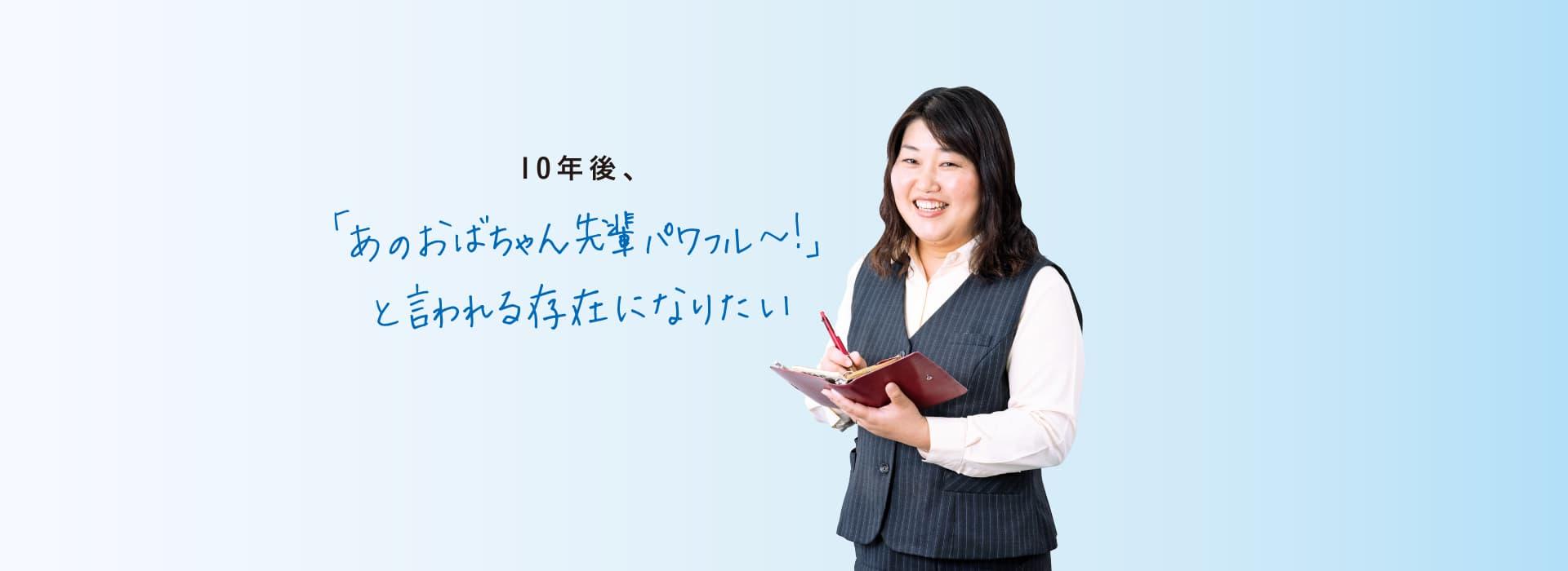 先輩紹介01